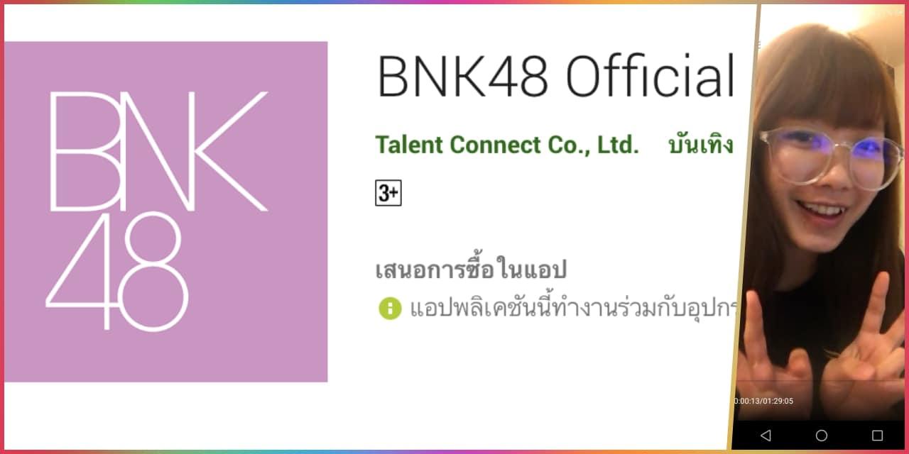 BNK48 เปิดตัว BNK48 Official แอปพลิเคชั่นใหม่ล่าสุดเอาใจเหล่าโอตะ