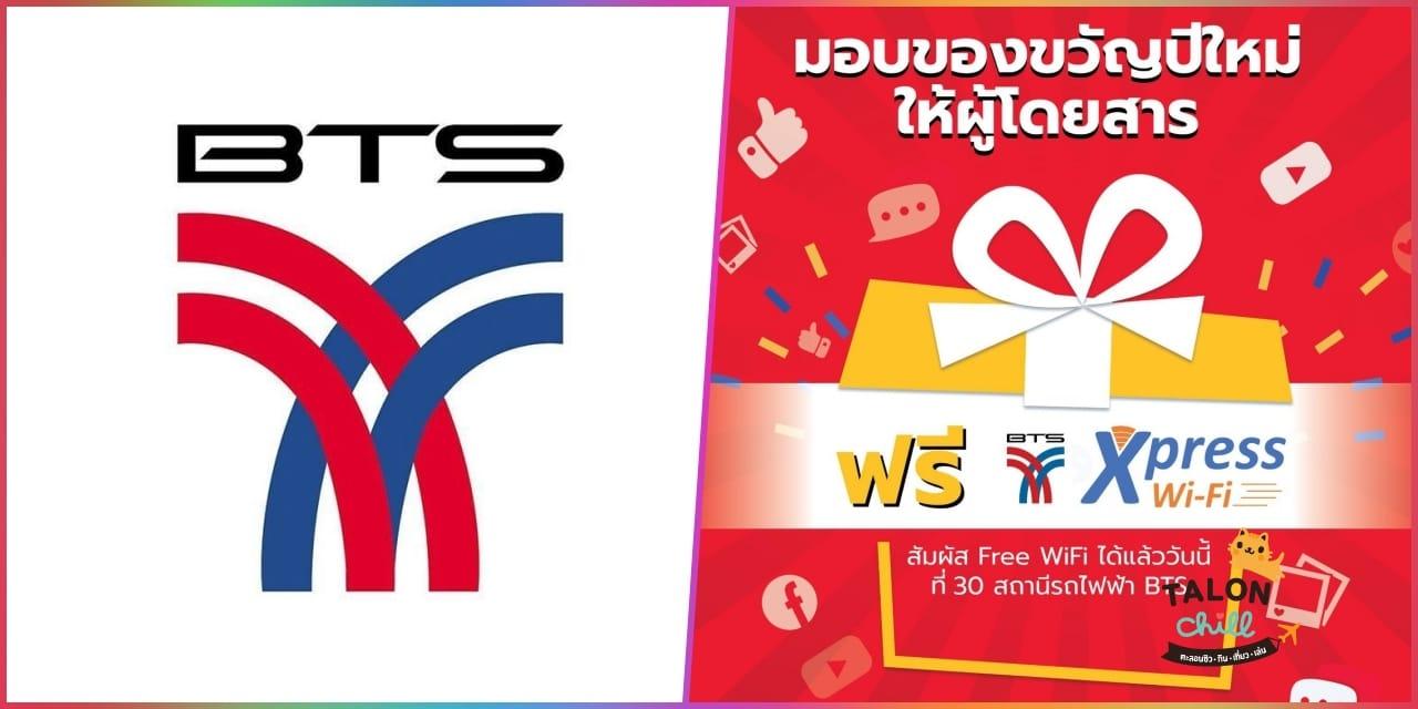 รถไฟฟ้าบีทีเอส (BTS) เปิดให้บริการ BTS XPRESS WIFI Free WiFi 30 สถานีรถไฟฟ้า
