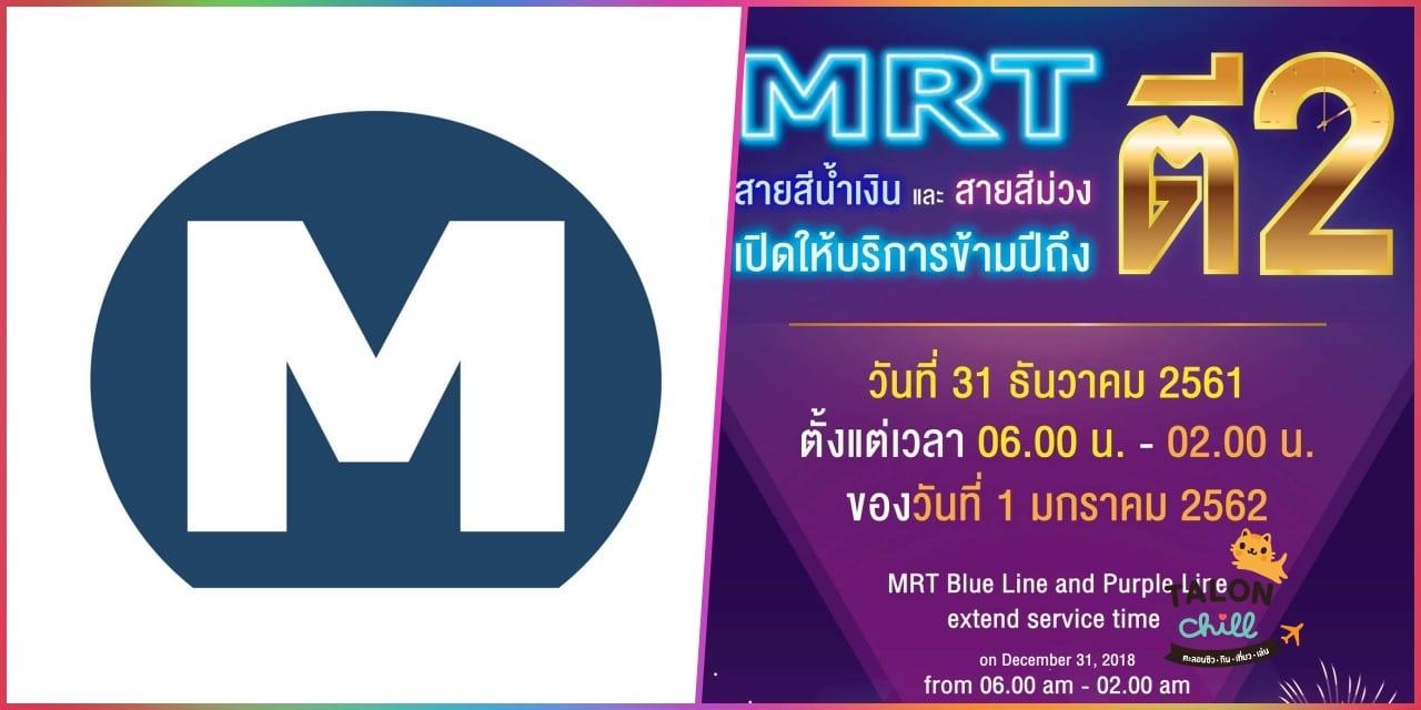 รถไฟฟ้า MRT ใจดีเปิดบริการให้ฉลองปีใหม่ 2562 ข้ามปีถึงตี 2