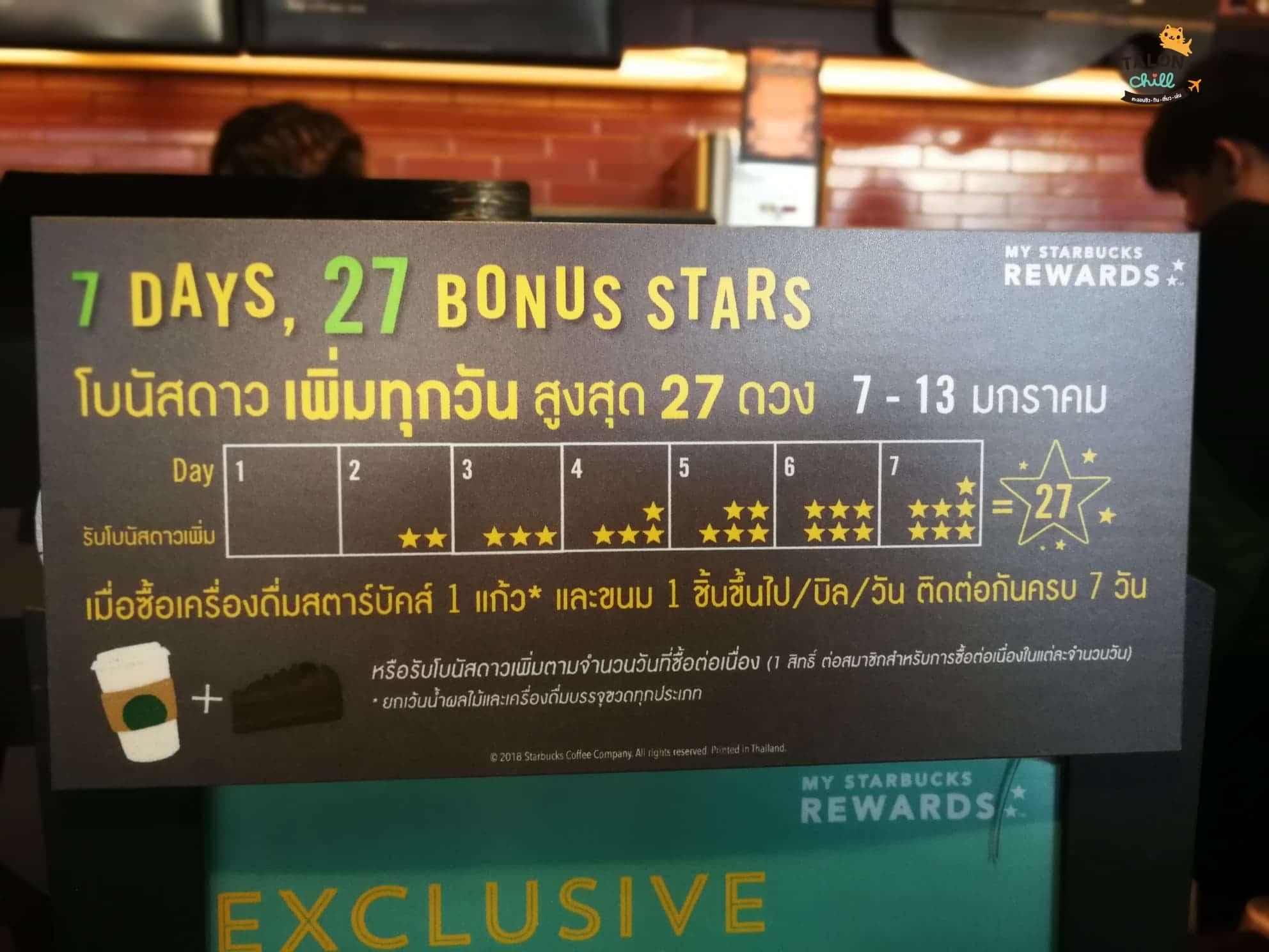 [โปรสตาร์บัคส์] My Starbucks Rewards (สตาร์บัคส์ รีวอร์ดส) 7 วัน 27 โบนัสดาว
