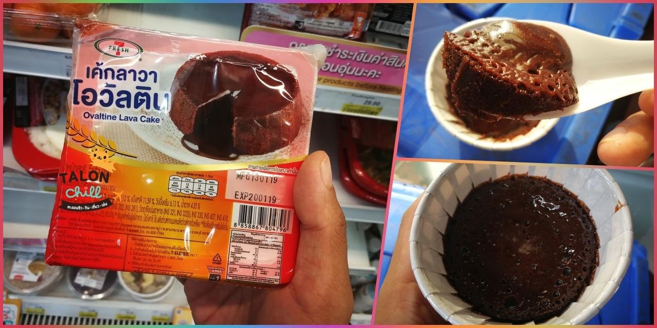 [รีวิวของกินเซเว่น] เค้กลาวาโอวัลติน ตรา เซเว่นเฟรช (Ovaltine Lave Cake)