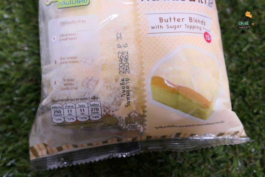 [รีวิว] ขนมปังหน้าเนยน้ำตาลสูตรใหม่กลิ่นใบเตย ยี่ห้อเลอแปง
