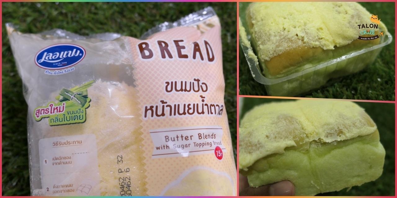 [Review] ขนมปังหน้าเนยน้ำตาล สูตรใหม่กลิ่นใบเตย ยี่ห้อเลอแปง