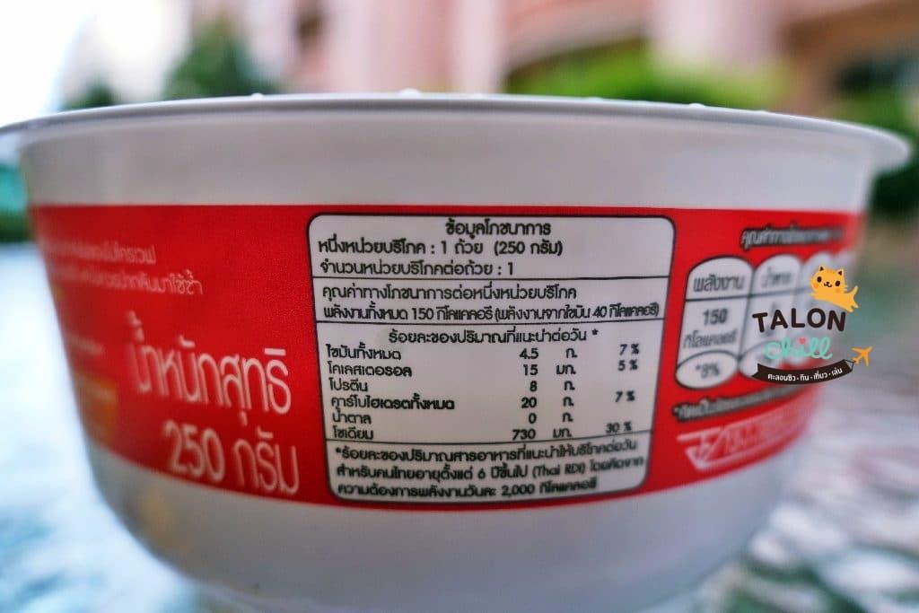 [รีวิวของกินเซเว่น] โจ๊กหมู ezygo (pork porridge) เซเว่น อีเลฟเว่น 25 บาท