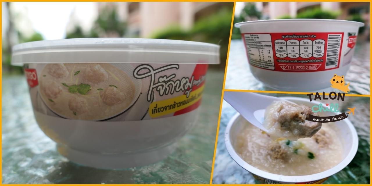 [Review] โจ๊กหมู ezygo (pork porridge) เซเว่น อีเลฟเว่น 25 บาท