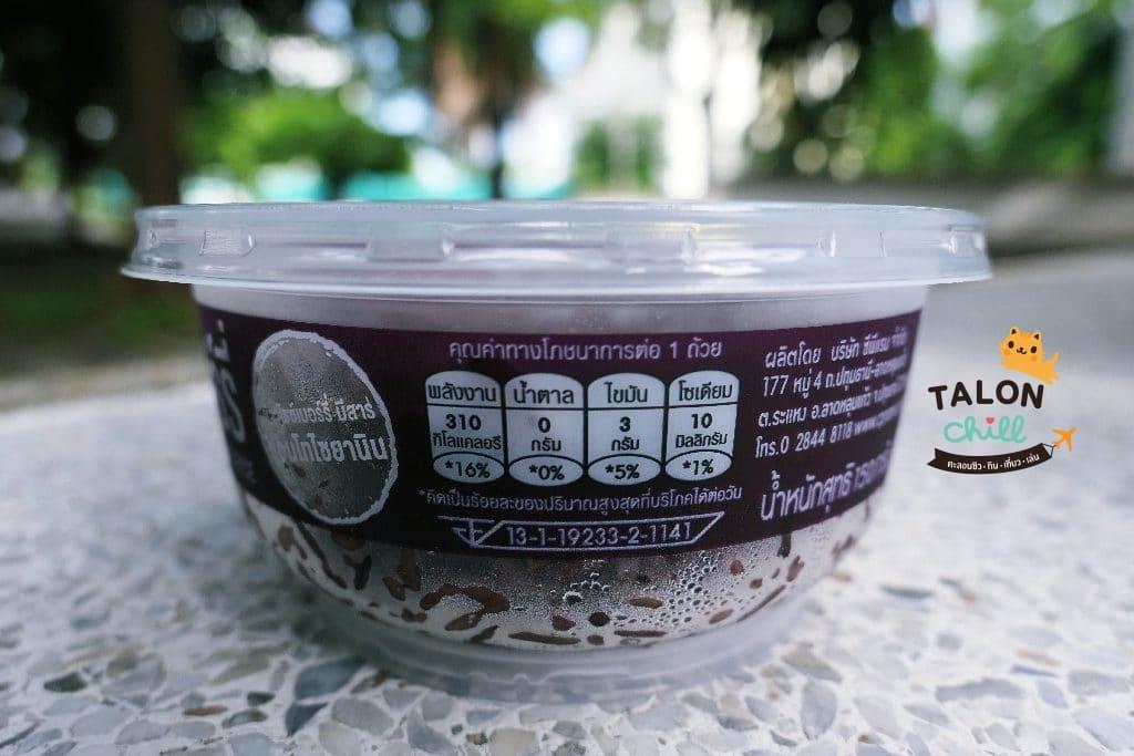 [รีวิวข้าว] ข้าวสวยหอมมะลิ / ข้าวกล้องหอมมะลิ / ข้าวไรซ์เบอร์รี่ EZYGO (อีซี่โก) 10