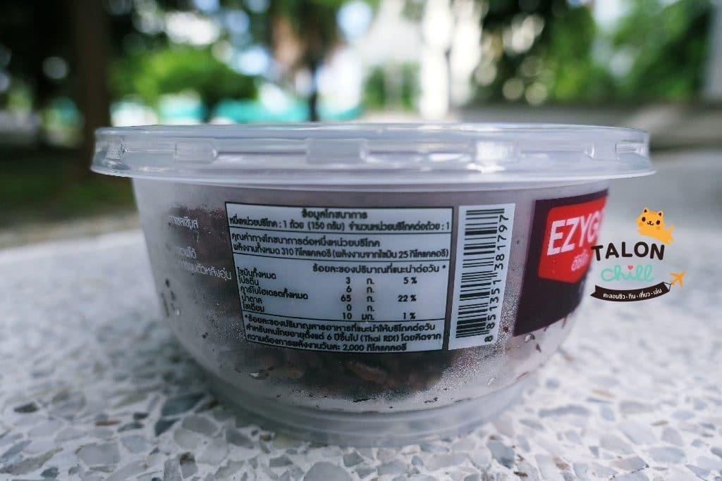 [รีวิวข้าวเซเว่น] ข้าวสวยหอมมะลิ / ข้าวกล้องหอมมะลิ / ข้าวไรซ์เบอร์รี่ EZYGO (อีซี่โก) ให้พลังงานกี่โลแคลอรี่ ?