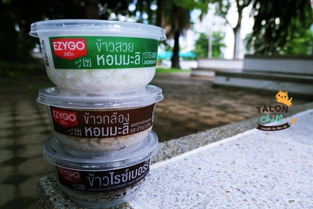 [รีวิวข้าว] ข้าวสวยหอมมะลิ / ข้าวกล้องหอมมะลิ / ข้าวไรซ์เบอร์รี่ EZYGO (อีซี่โก) ให้พลังงานกี่โลแคลอรี่ ?