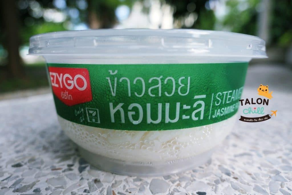 [รีวิวข้าว] ข้าวสวยหอมมะลิ / ข้าวกล้องหอมมะลิ / ข้าวไรซ์เบอร์รี่ EZYGO (อีซี่โก) 1