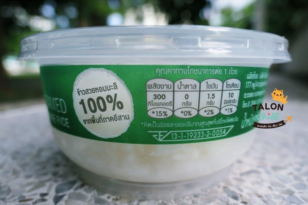 [รีวิวข้าว] ข้าวสวยหอมมะลิ / ข้าวกล้องหอมมะลิ / ข้าวไรซ์เบอร์รี่ EZYGO (อีซี่โก) 2
