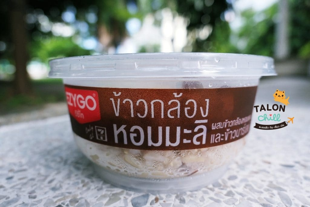 [รีวิวข้าว] ข้าวสวยหอมมะลิ / ข้าวกล้องหอมมะลิ / ข้าวไรซ์เบอร์รี่ EZYGO (อีซี่โก) 5