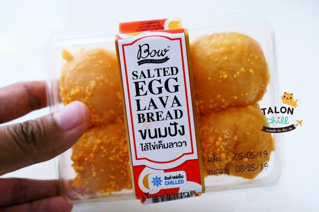 [รีวิวของกินเซเว่น] ขนมปังไข่เค็มลาวา ร้าน Kudsan ราคา 40 บาทต่อกล่อง