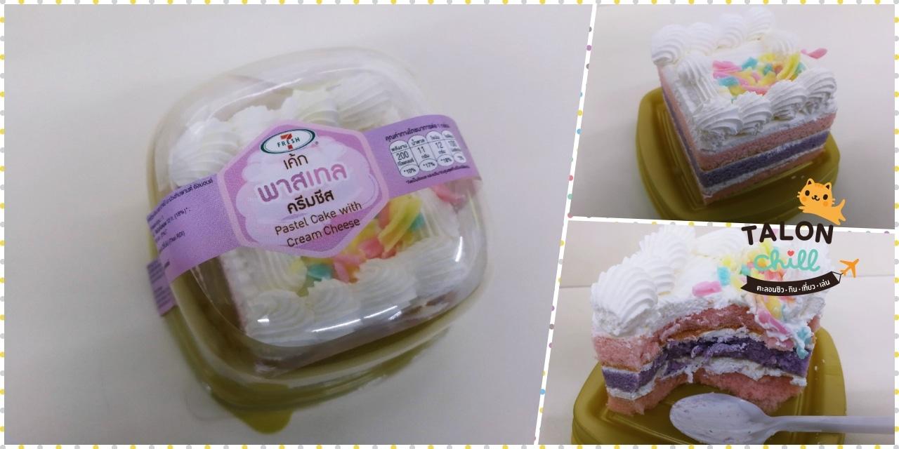 [Review] เค้กพาสเทลครีมชีส (Pastel Cake with Cream Cheese) จาก 7-Eleven ราคา 35 บาท 200 แคล