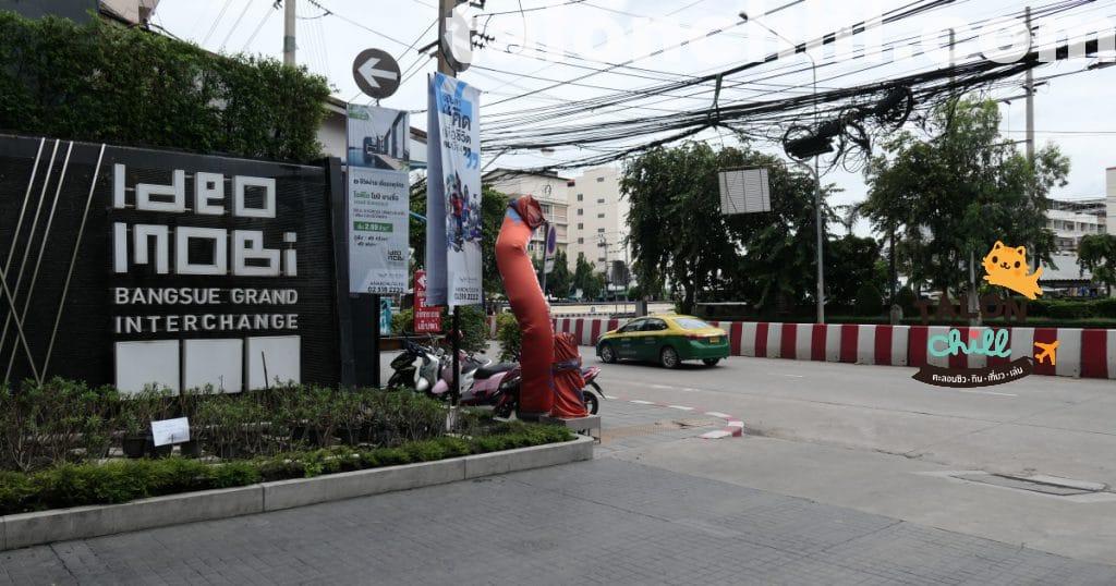 ไอดีโอ โมบิ บางซื่อ (Ideo Mobi Bangsue Grand Interchange) คอนโดใกล้รถไฟฟ้าสายสีน้ำเงิน