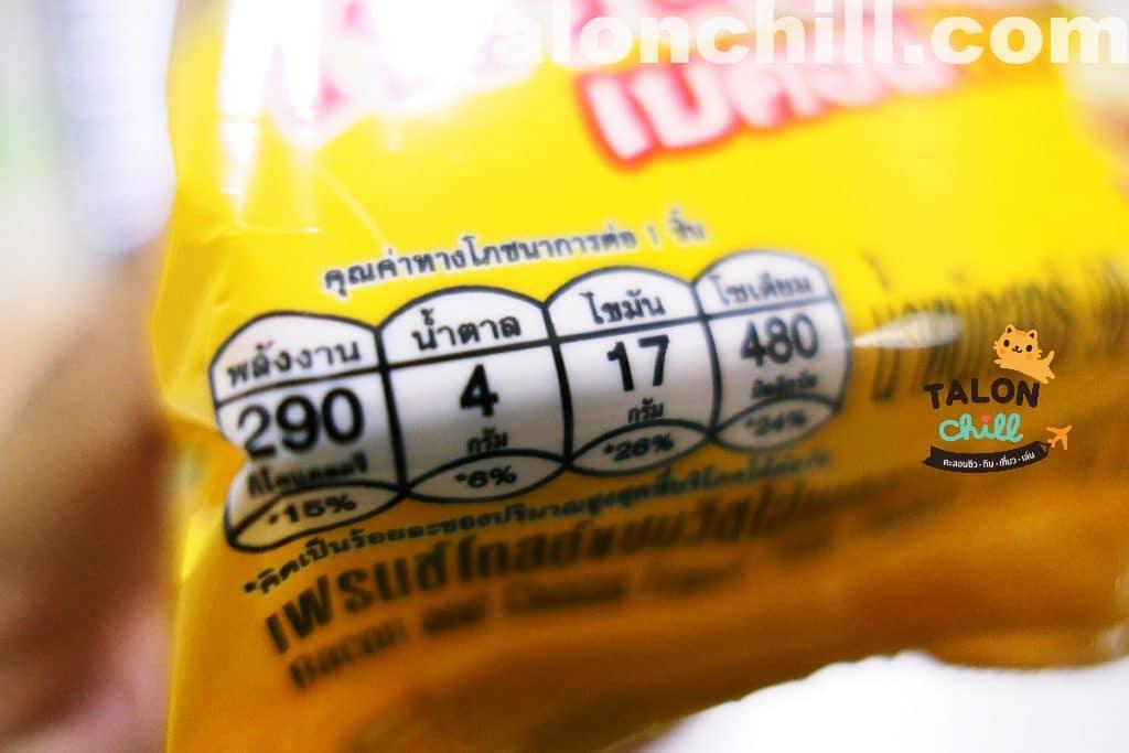 [รีวิวของกินเซเว่น] โออิชิอีทโตะ เฟรนช์โทสต์แซนวิชไส้เบคอนชีส ราคา 35 บาท 290 แคล