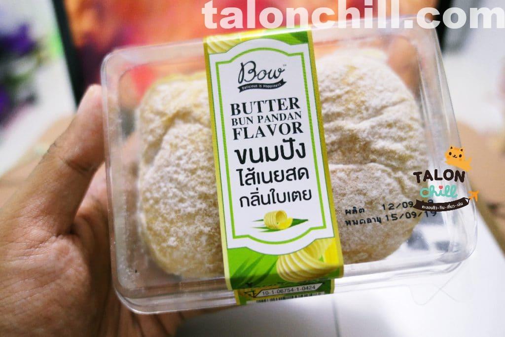 [รีวิวของกินเซเว่น] ขนมปังไส้เนยสด กลิ่นใบเตย ขนมร้านขนมคัดสรร ราคา 26 บาท