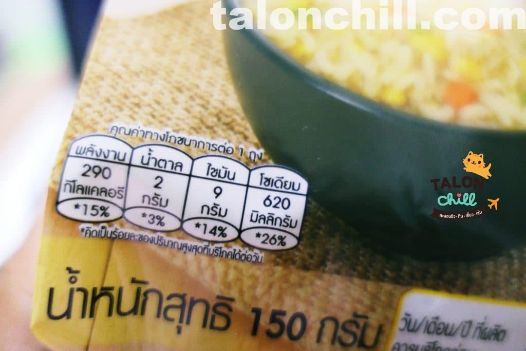 [รีวิวข้าวเซเว่น] ข้าวผัดไข่ ตราอีซี่โก (EZYGO) ราคา 19 บาทถูกมาก! ให้พลังงาน 290 แคล