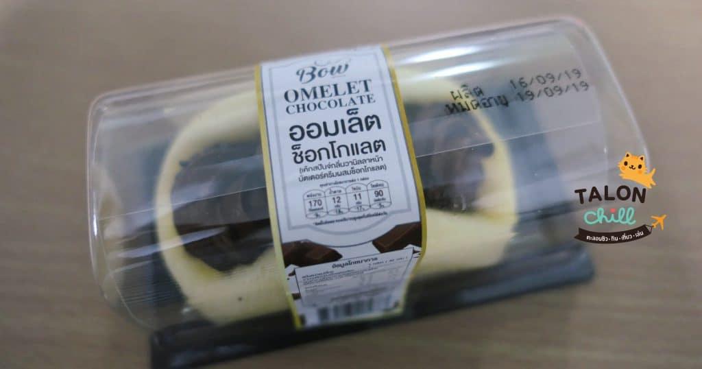 [รีวิวของกินเซเว่น] ขนมออมเล็ต ช็อกโกแลต (Omelet Chocolate) ขนมร้านคัดสรร 22 บาท 170 แคล