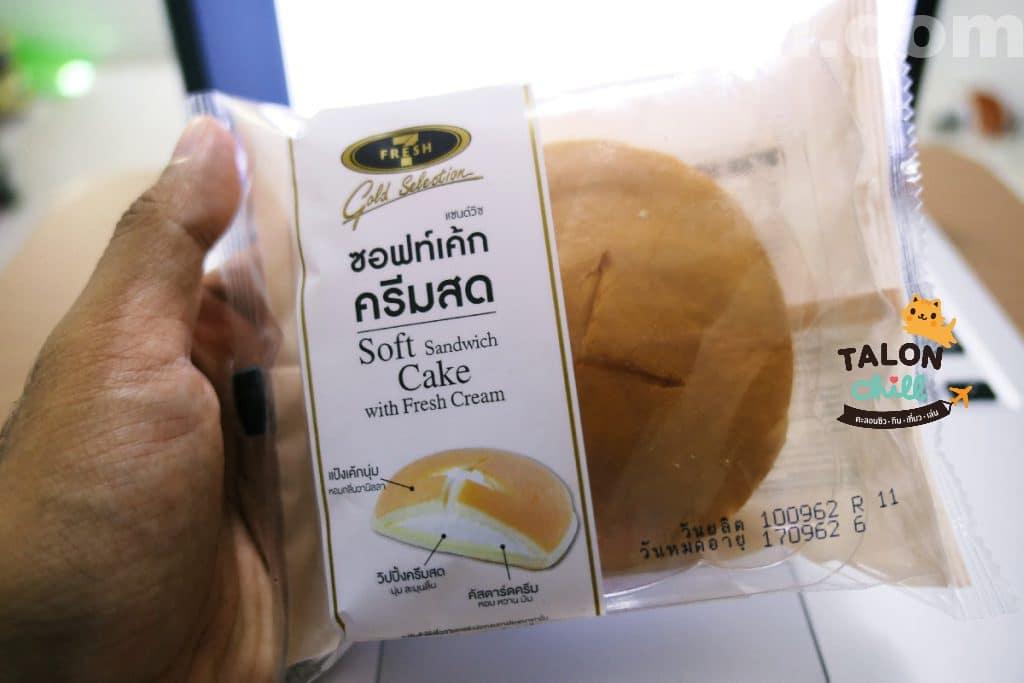 [รีวิวของกินเซเว่น] เค้กซอฟท์เค้กครีมสด (Soft Sandwich Cake) จาก 7-Eleven ราคา 25 บาท 120 แคล