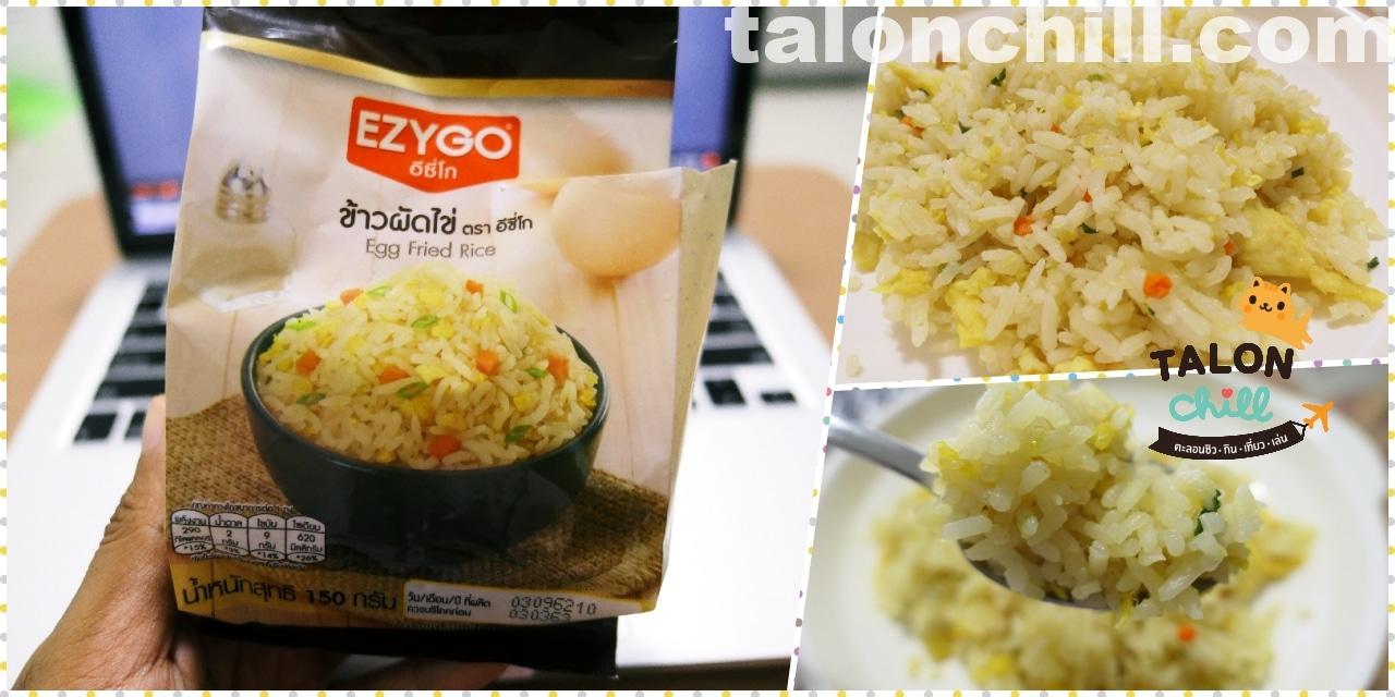 [Review] ข้าวผัดไข่ ตราอีซี่โก (EZYGO) ราคา 19 บาทถูกมาก! ให้พลังงาน 290 แคล