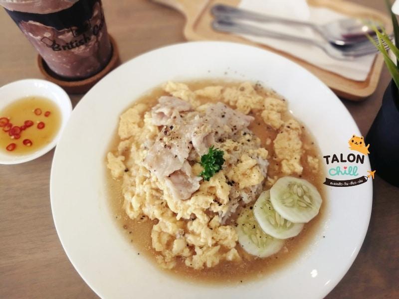 (REVIEW) ข้าวไข่ข้นหมูกระเทียมพริกไทยดำ ร้าน British Cafe นนทบุรี